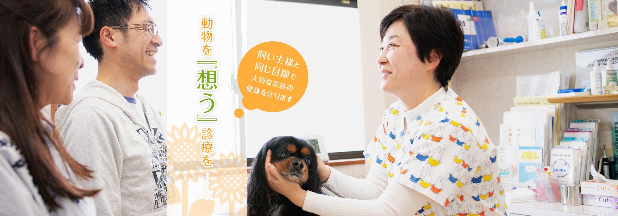 動物を『想う』診療を 飼い主様と同じ目線で大切な家族の健康を守ります
