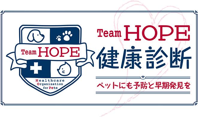 Team HOPE 健康診断 ペットにも予防と早期発見を